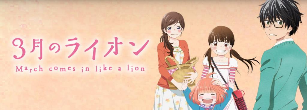 3月のライオン