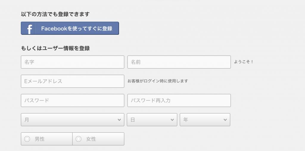 huluの会員登録の方法2
