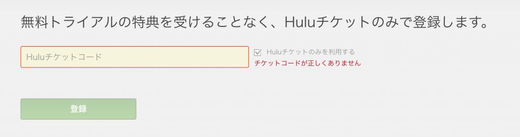 huluの会員登録の方法4