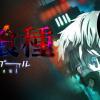 アニメ「東京喰種(グール)」の1期、2期はHulu・U-NEXT・Netflixどれで配信してる?