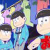 アニメ「おそ松さん」はHulu・U-NEXT・Netflixどれで配信されてる?1話は見れる?