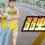 アニメ「弱虫ペダル」はHulu・U-NEXT・Netflixどれで配信してる?