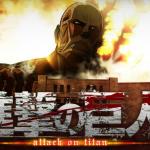 アニメ「進撃の巨人」1期、2期はHulu・U-NEXT・Netflixどれで配信している?