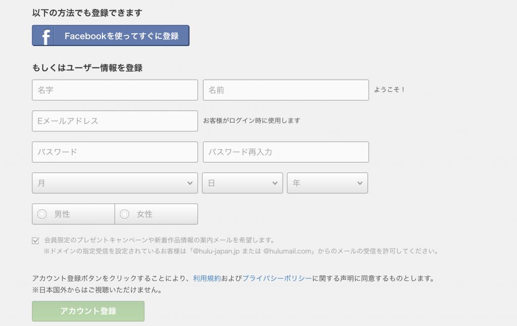huluの登録方法<パソコン編>2