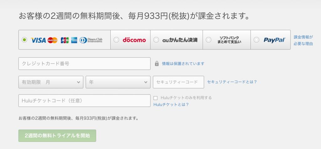 huluの登録方法<パソコン編>3
