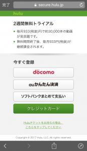 huluの登録方法<スマホ編>2