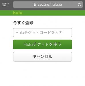 huluの登録方法<スマホ編>3