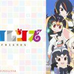 【見逃し配信】アニメ「けものフレンズ」はhulu・U-NEXT・Netflixどれで見れる?