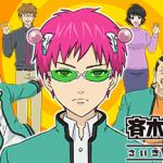 アニメ「斉木楠雄のψ難」はhulu・U-NEXT・Netflixどれで見れる?