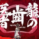 【再放送】アニメ「龍の歯医者」の前編、後編はHulu・U-NEXT・Netflixどれで見れる?