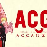 アニメ「ACCA(アッカ)13区監察課」はHulu・U-NEXT・Netflixどれで見れる?