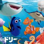 映画ファインディング・ドリーはHulu・U-NEXT・Netflixどれで見れる?