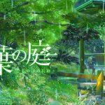 アニメ映画「言の葉の庭」はHulu・U-NEXT・Netflixどれで見れる?