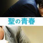 棋士の村山聖を描いた映画「聖の青春」はHulu・U-NEXT・Netflixどれで見れる?