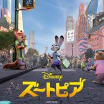 ディズニー映画「ズートピア」はHulu・U-NEXT・Netflixどれで見れる?