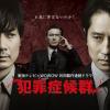 「犯罪症候群 Season1,2」はHulu・Netflix・U-NEXT・FODどれで配信してる?