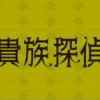 【見逃し配信】ドラマ貴族探偵はHulu・U-NEXT・Netflix・FODどれで見れる?