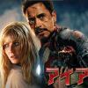 映画「アイアンマン1,2,3」はHulu・U-NEXT・Netflix・ビデオパスどれで配信してる?