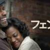 映画「フェンス」はHulu・U-NEXT・Netflix・ビデオパスどれで配信してる?