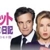 映画「ブリジット・ジョーンズの日記」1、2、3作目はHulu・U-NEXT・Netflixどれで配信してる?