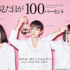 【見逃し配信】ドラマ「人は見た目が100パーセント」はHulu・U-NEXT・Netflix・FODどれで見れる?