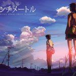 新海誠監督の映画はHulu・U-NEXT・Netflixどれで配信している?