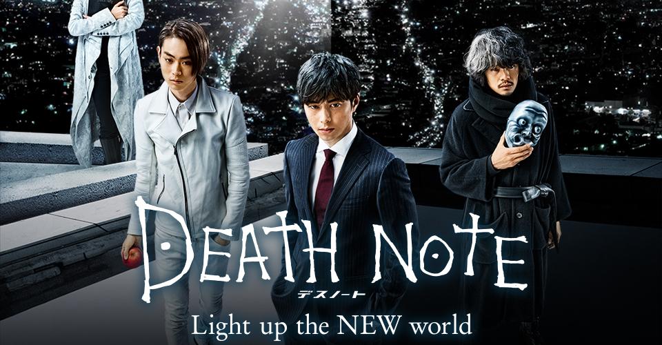 デスノートLight up the NEW worldはどれで見れる?