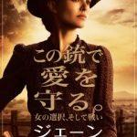 西部劇の映画「ジェーン」はHulu・U-NEXT・Netflixどれで配信してる?