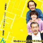 映画「お父さんと伊藤さん」はHulu・U-NEXT・Netflixどれで配信してる?