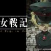 アニメ「幼女戦記」はHulu・U-NEXT・Netflix・ビデオパスどれで見れる?