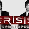 『CRISIS 公安機動捜査隊特捜班』はHulu・U-NEXT・Netflix・FODどれで配信?