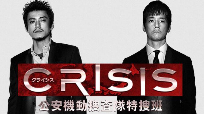 CRISIS 公安機動捜査隊特捜班はどれで見れる?