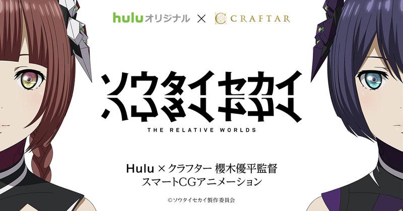 アニメ「ソウタイセカイ」Huluで放送