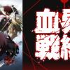血界戦線のアニメはHulu・U-NEXT・Netflixどれで配信してる?
