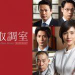 『緊急取調室』はHulu・U-NEXT・Netflixのどれで配信、視聴できる?