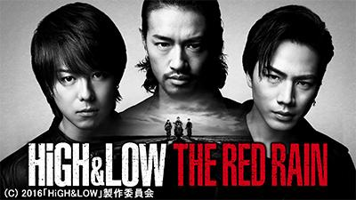 HiGH & LOW THE RED RAINはどれで見れる?