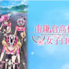 南鎌倉高校女子自転車部はHulu・U-NEXT・Netflixどれで配信してる?
