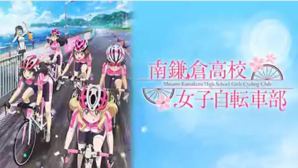 南鎌倉高校女子自転車部はどれで見れる?