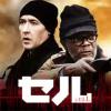 映画「セル」はHulu・U-NEXT・Netflixどれで配信してる?