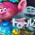 映画「トロールズ」はHulu・U-NEXT・Netflixどれで配信してる?