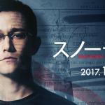 スノーデンはHulu・U-NEXT・Netflixどれで配信してる?