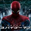 「スパイダーマン」の映画シリーズはHulu・U-NEXT・Netflixどれで配信してる?