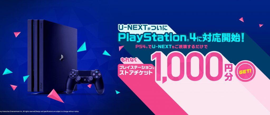 PS4チケット1,000円分がもらえるキャンペーン!