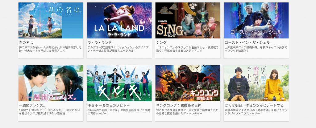 U-NEXTは最新映画・アニメの配信数が多い!