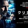 『クリミナル 2人の記憶を持つ男』はHulu・U-NEXT・Netflixのどれで配信してる?