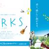 映画『PARKS(パークス)』はHulu・U-NEXT・Netflixどれで配信してる?