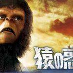 映画「猿の惑星」シリーズはHulu・U-NEXT・Netflixどれで配信してる?