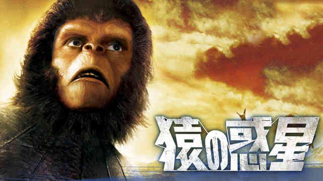 猿の惑星はどれで配信してる?