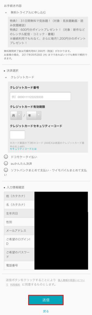 U-NEXTの登録方法<スマホ編>3
