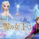 『アナと雪の女王』はHulu・U-NEXT・Netflixどれで配信してる?